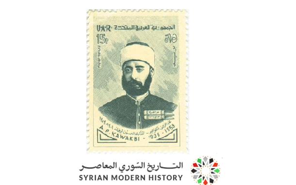 طوابع سورية 1960- عبد الرحمن الكواكبي