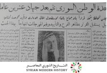 قرار إلغاء إستقلال محافظة جبل الدروز وإلحاقها بسورية الأم عام 1944م