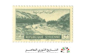 طوابع سورية 1950 - الربوة