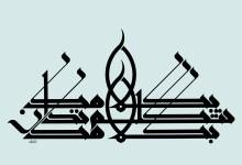 بكلامكَ تتكلم بكلامكَ تُدان .. لوحة منير الشعراني (9)