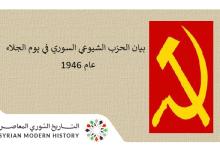 بيان الحزب الشيوعي السوري في يوم الجلاء عام 1946