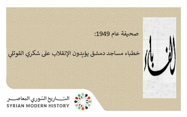 صحيفة 1949- خطباء مساجد دمشق يؤيدون الإنقلاب على شكري القوتلي