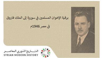 برقية الإخوان المسلمين في سورية إلى الملك فاروق في مصر 1946م