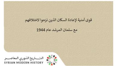 قوى أمنية لإعادة السكان الذين نزحوا لاختلافهم مع سلمان المرشد عام 1946