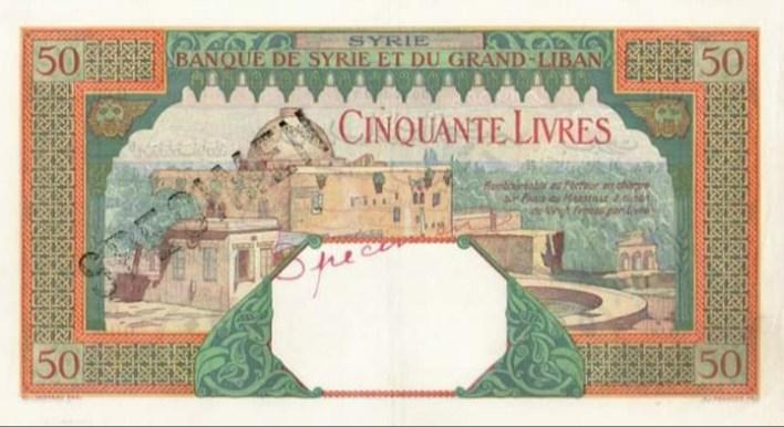 النقود والعملات الورقية السورية 1938 – خمسون ليرة