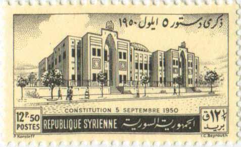 طوابع سورية 1951 - مجموعة إعلان الدستور