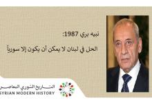 نبيه بري 1987: الحل في لبنان لا يمكن أن يكون إلا سورياً