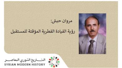 مروان حبش: حركة 23 شباط.. رؤية القيادة القطرية المؤقتة للمستقبل