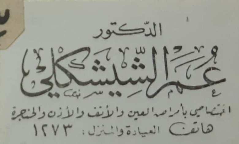 بطاقة عمل (فيزيت) الطبيب عمر الشيشكلي في حماة