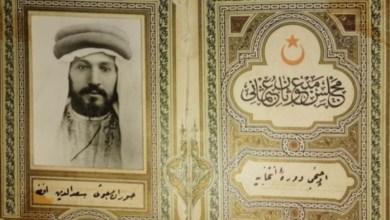 بطاقة سعد الدين المقداد النائب عن لواء حوران في مجلس المبعوثان العثماني