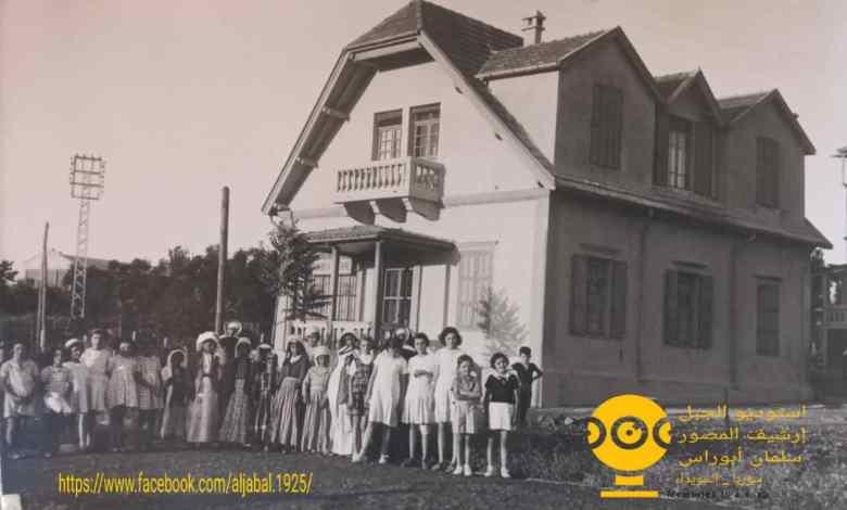 مدرسة الراهبات المختلطة في السويداء في ثلاثينات القرن العشرين