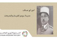 من مذكرات أمين أبو عساف:مدرسة سومير للفرسان والمدرعات (11)