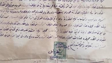 وثيقة فض شراكة بين أحد أبناء آل العجيلي وآخر من آل العكام