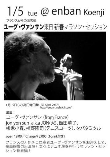 Hugue Vincent Tokyo