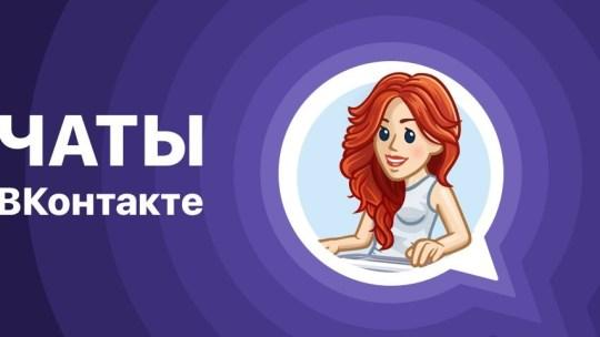 как начать групповой чат во Вконтакте