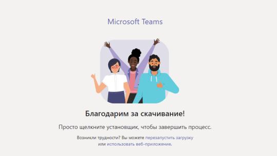 Как изменить фон в Microsoft teams