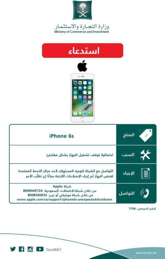 C2xqMNGXcAA5tKl 651x1024 - افحص جهازك الان بعد انتشار صورة من وزارة التجارة بإستدعاء جهاز iphone 6s بسبب إحتمالية توقف الجهاز بشكل مفاجئ