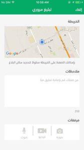 Interactive Map 169x300 - تطبيق كلنا أمن يساعد في القبض على إرهابيين حي الياسمين - تحميل وشرح التطبيق