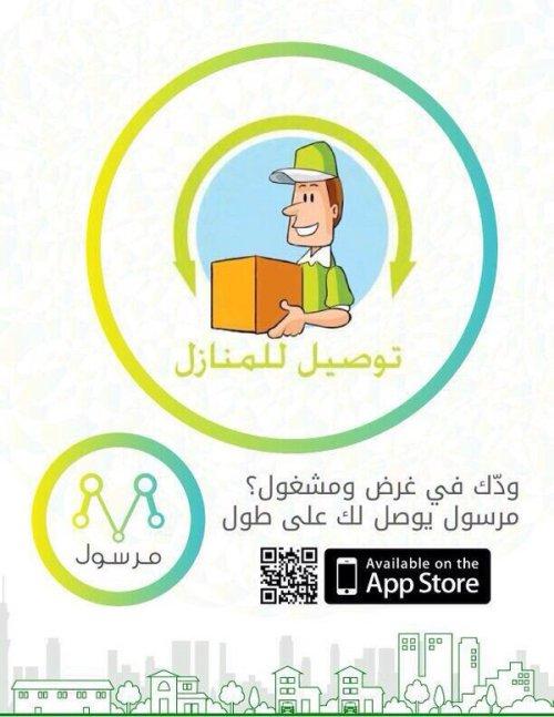 1 8 - تطبيق مرسول يقدم تجربة جديدة في توصيل الطلبات للمنازل بالسعودية