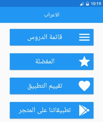 2 343 x 408 - تطبيق الاعراب لتعليم قواعد النحو وتقوية اللغة العربية عبر أجهزة الأندرويد