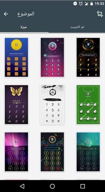 3 5 - أفضل تطبيقات الأندرويد لحماية خصوصية الهواتف الذكية