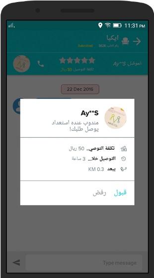 3 9 - تطبيق مرسول يقدم تجربة جديدة في توصيل الطلبات للمنازل بالسعودية