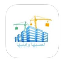 Screen Shot 1438 06 09 at 2.14.20 PM - تطبيق احسبها وابنيها - لمعرفة التكلفة التقديرية لبناء عقارك