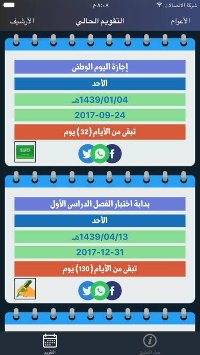 392x696bb 1 - مجموعة من أفضل التطبيقات الدراسية في السعودية