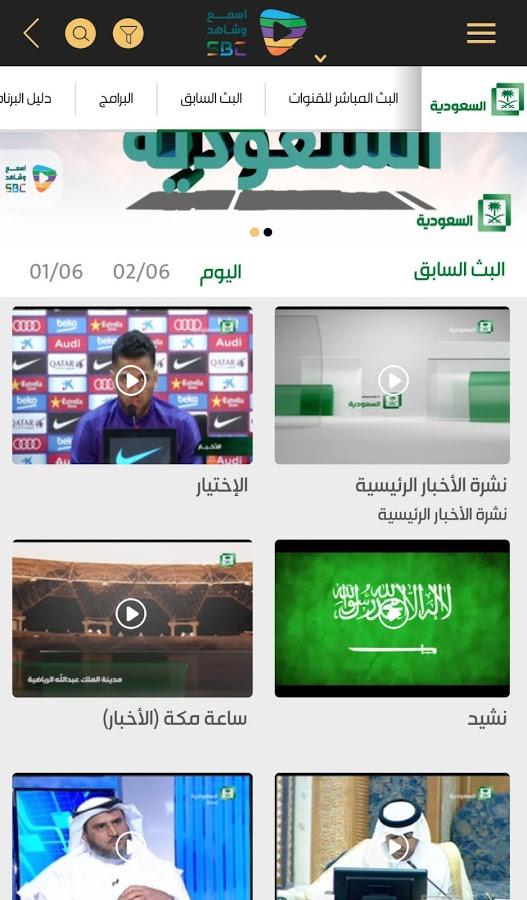 unnamed 3 - تطبيقاسمع وشاهد SBC تطبيق القنوات السعودية لمشاهدة على أجهزة الآندرويد والآيفون