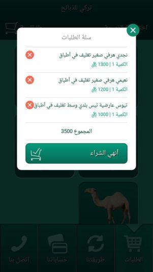 3 5 - تطبيق تركي للذبائح لتوصيل كل أنواع الذبائح مغلفة إلى المنازل والمطاعم بالسعودية