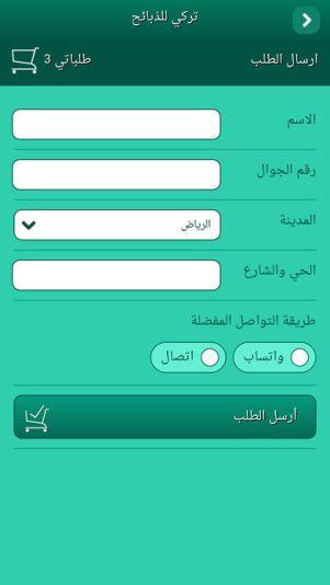 4 5 - تطبيق تركي للذبائح لتوصيل كل أنواع الذبائح مغلفة إلى المنازل والمطاعم بالسعودية