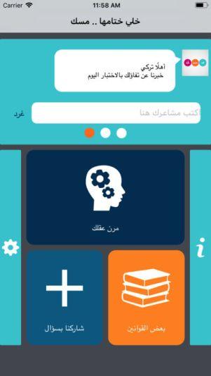 1 20 - تطبيق مسك للتدرب والإستعداد لاختبارات التحصيلي والقدرات بالمملكة العربية السعودية