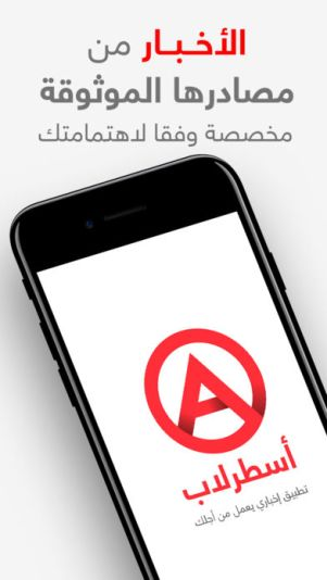 1 6 - تطبيق اسطرلاب يعرض عليك اخبار المنطقة العربية والعالم بطريقة منظمة ومختصرة على هاتفك الذكي