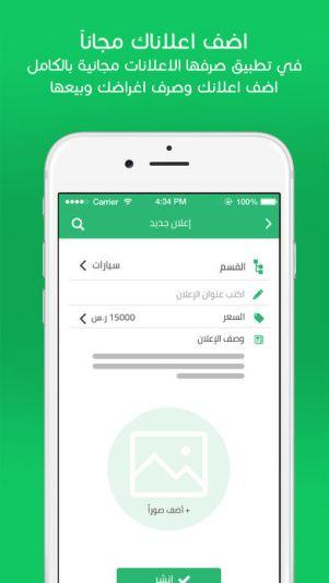 11 - تطبيق صرفها للإعلان عن أي شئ مستعمل أو جديد ترغب في بيعه أو شراءه