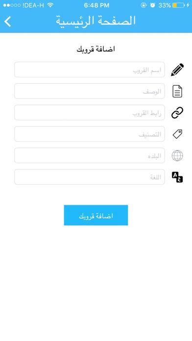 2 14 - تطبيق قروبات واتساب لزيادة عدد المشتركين في قروب الواتس الخاص بك ودخول القروبات التي تهمك