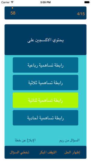 4 17 - تطبيق مسك للتدرب والإستعداد لاختبارات التحصيلي والقدرات بالمملكة العربية السعودية