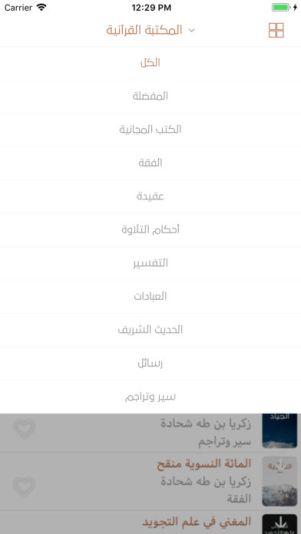 4 4 - تطبيق المكتبة القرآنية يحتوي على مئات الكتب الدينية في العلوم المختلفة مثل التجويد والعقيدة