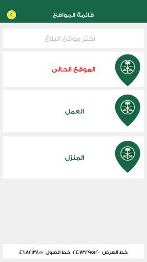 """4 9 - تطبيق """"فزعة"""" هو خدمة لطلب العون والمساعدة من الدفاع المدني وللإبلاغ عن أي حادث"""