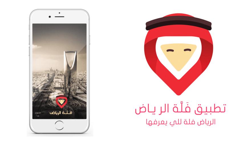 تطبيق فلة الرياض - تطبيق Riyadh Directory - فَلَّة الرياض أفضل طريقة لاستكشاف العاصمة الرياض