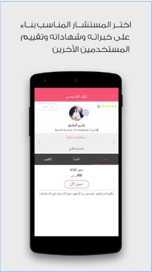 2017 12 05 01 32 03 Labayh –لبيه مستشارك الخاص Android Apps on Google Play - تطبيق لبيه لطلب الاستشارة من المختصين، حيث يربط المستشارين بطالبي الاستشارة