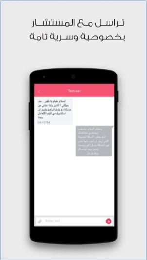 2017 12 05 01 32 16 Labayh –لبيه مستشارك الخاص Android Apps on Google Play - تطبيق لبيه لطلب الاستشارة من المختصين، حيث يربط المستشارين بطالبي الاستشارة