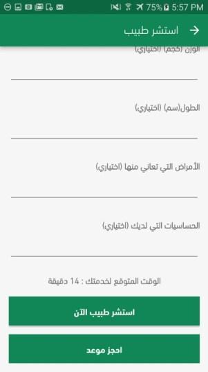 2017 12 16 01 45 02 SjuNBNvIpH48gV gbBjizvLxIXnRXnOgdnYhkHLkaJbRzTE80xK1y1xWFeYNgjlIVz4h900 rw 506 - تطبيق صحة للتواصل مع أطباء مختصين وبإشراف من وزارة الصحة السعودية