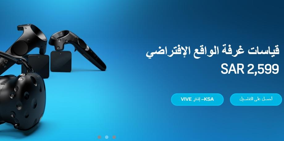 2017 12 18 01 53 59 VIVE™   Discover Virtual Reality Beyond Imagination - إطلاق متجر HTC Vive  لمنتجات وتطبيقات الواقع الافتراضي في السعودية والإمارات