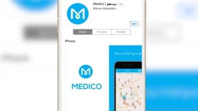 تطبيق MEDICO