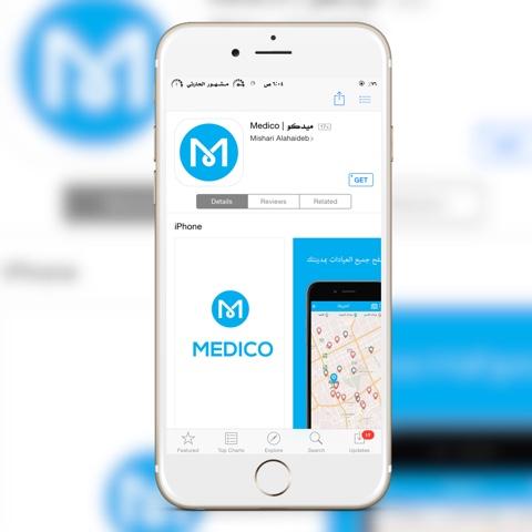 blogger image 664007726 - تطبيق Medico لمعرفة العيادات القريبة منك وتقييم كل عيادة وعرض المميزات