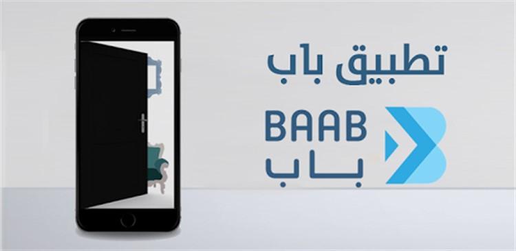 """unnamed 750 x 366 - تطبيق باب """"Baab"""" لحجز الشقق الفندقية في جميع أنحاء المملكة بأسعار تنافسية"""