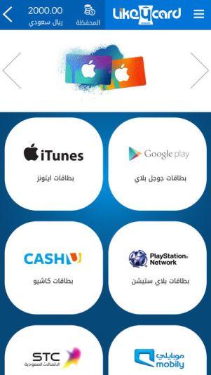 392x696bb 1 4 - تطبيق لايك كارد لشراء بطاقات آيتونز وقوقل بلاي وبطاقات شحن اتصالات وماستر كارد افتراضية