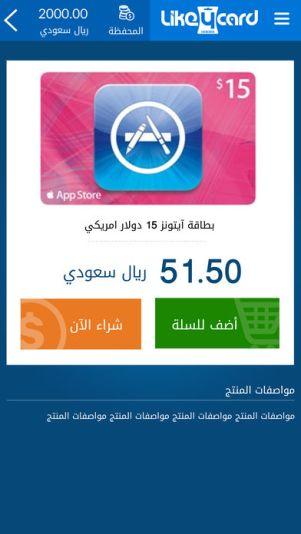 392x696bb 3 4 - تطبيق لايك كارد لشراء بطاقات آيتونز وقوقل بلاي وبطاقات شحن اتصالات وماستر كارد افتراضية
