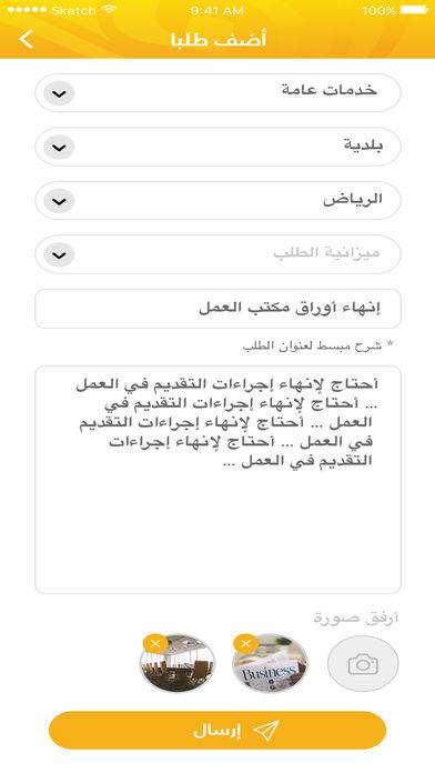 4 1 - تطبيق Zaboon | زبون هو منصة تمكنك من شراء أي منتج أو طلب أي خدمة تريدها
