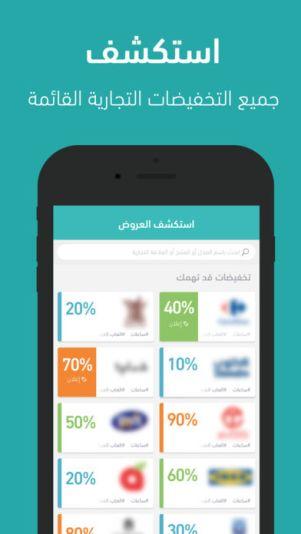 4 - تطبيق تخفيضات لمعرفة أهم التخفيضات والخصومات بجميع متاجر وأسواق المملكة